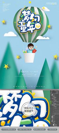 蓝色热气球梦幻童年折纸六一儿童节海报
