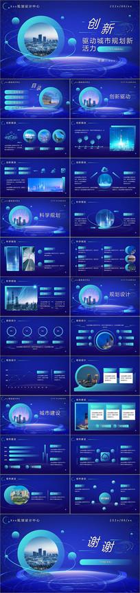 蓝色智慧城市规划PPT模板