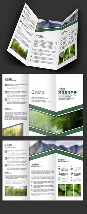 绿色环保折页设计
