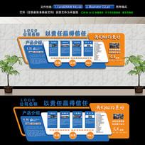 企业宣传文化墙设计