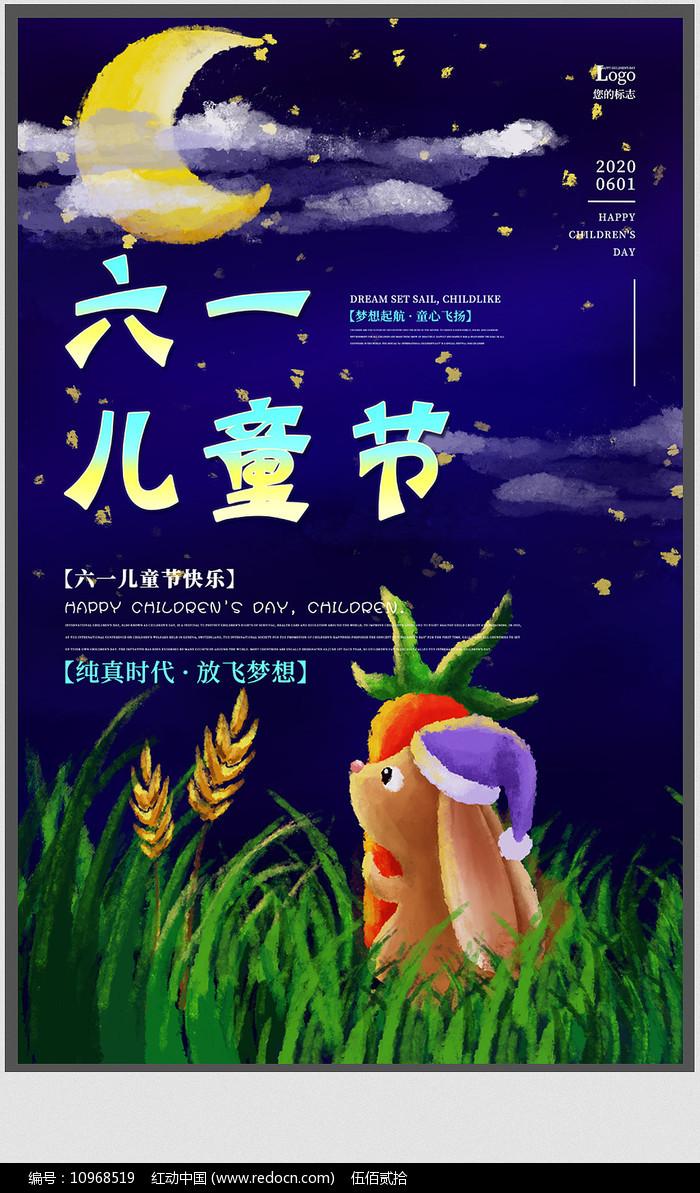 深蓝夜空可爱六儿童节海报图片