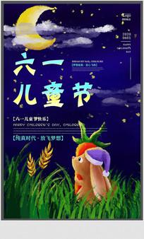 深蓝夜空可爱六儿童节海报