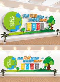 校园垃圾分类文化墙设计
