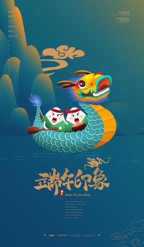 手绘创意传统端午节文化宣传海报