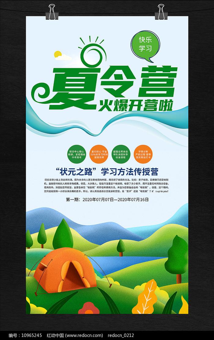 暑假夏令营亲子活动海报图片