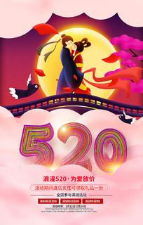 唯美520情人节促销海报设计