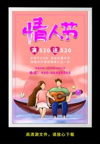 唯美浪漫214情人节促销海报设计