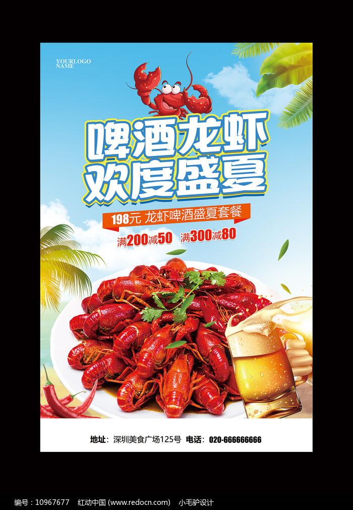 夏季小龙虾宣传海报图片