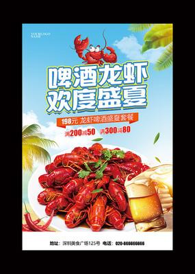 夏季小龙虾宣传海报