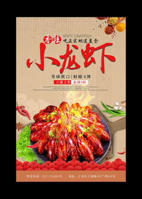 香辣小龙虾美味小龙虾海报