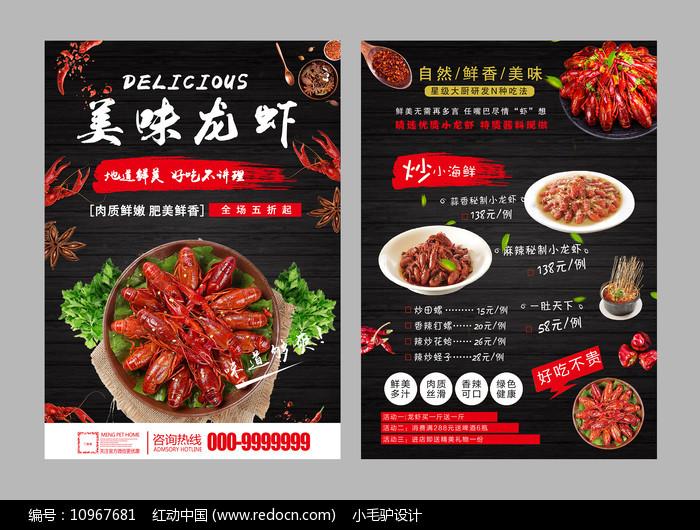 夏天麻辣小龙虾美食宣传单图片