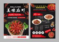 夏天麻辣小龙虾美食宣传单