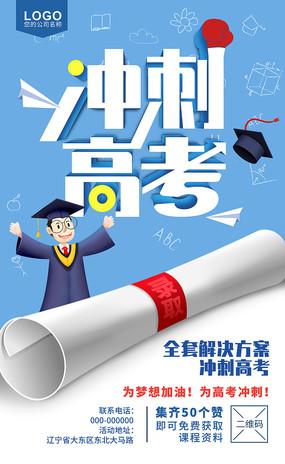 原创蓝色高考学生海报