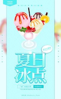 原创清新夏日甜点海报