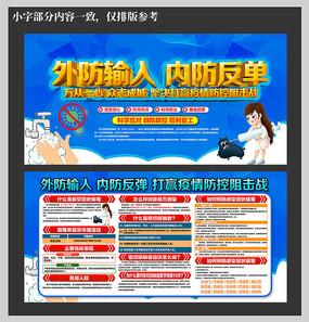 预防新型冠状病毒肺炎展板PSD素材