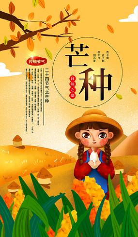 中国二十四节气之芒种海报设计