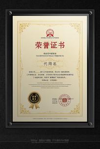最新高档企业荣誉证书模板