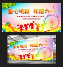 2020六一儿童节文艺汇演幼儿园小学背景板