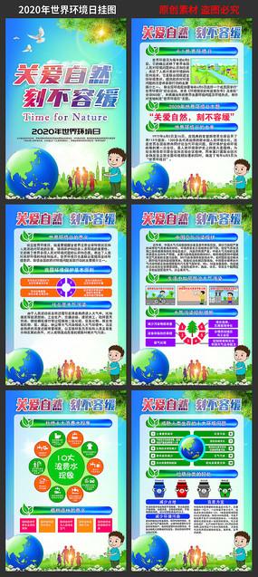 2020年世界环境日活动挂图