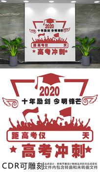 2022十年励剑今明峰芒文化墙