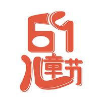 61儿童节艺术字体设计
