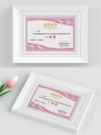 创意粉色大气荣誉证书