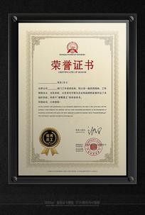 创意服装企业荣誉证书