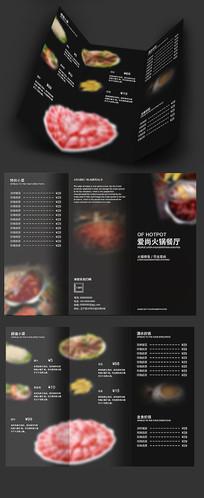 创意火锅餐厅折页