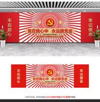 党建宣传形象墙