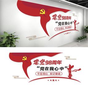 大气建党节文化墙
