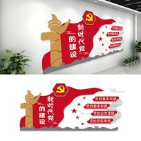 大气新时代党的建设文化墙