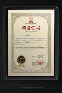 电力公司优秀员工荣誉证书