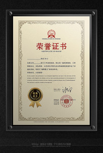 电商公司优秀员工荣誉证书
