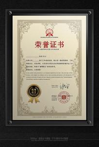 电商品牌公司优秀员工荣誉证书
