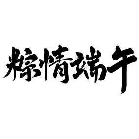 端午节粽情端午艺术字