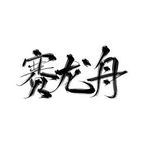 端午节赛龙舟艺术字