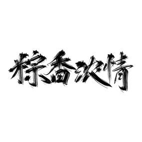 端午节粽香浓情艺术字