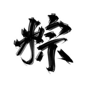 端午节粽艺术字