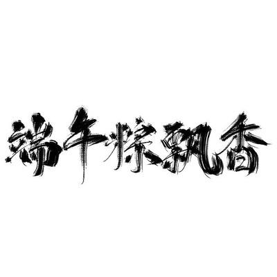 端午粽飘香艺术字