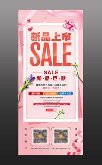 粉色新品上市展架设计