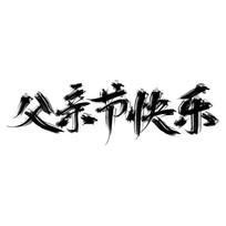 父亲节快乐艺术字