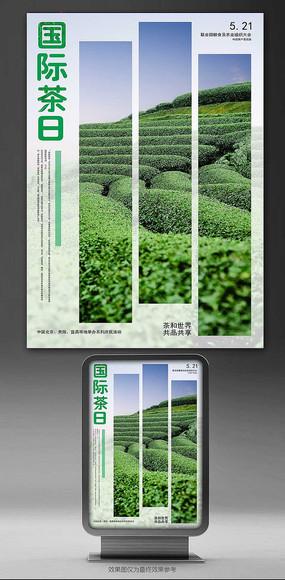 国际茶日宣传海报设计