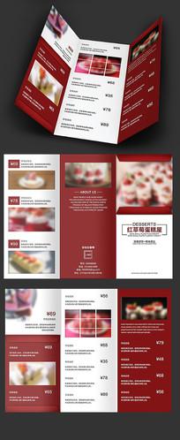 红草莓蛋糕屋三折页