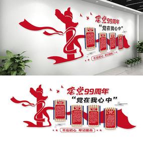 红色建党节文化墙