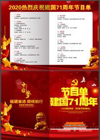 红色建国70周年节目单