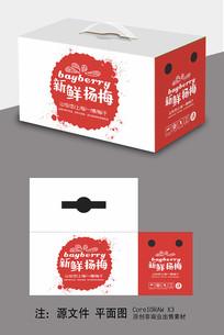 简约杨梅礼盒包装设计
