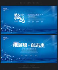 蓝色科技创新会议背景板