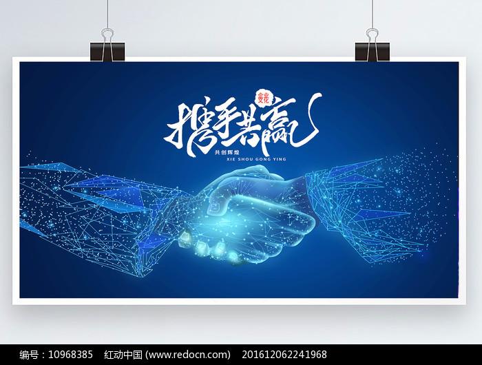 蓝色科技企业文化年会会议展板图片