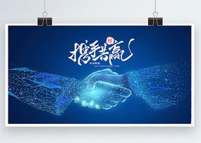 蓝色科技企业文化年会会议展板