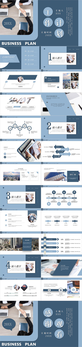 蓝色商务工作计划PPT模板